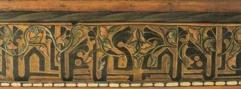Techumbre Catedral de Teruel. Inscripción árabe