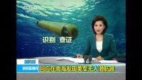 Chinese media reported on the seizure of a U.S. Navy underwater drone in the South China Sea. Beijing eventually returned the drone. (U.S. Navy/CCTV via Reuters)