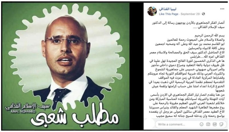 In September, this post bolstering Saif al-Islam Gaddafi, Moammar Gaddafi's son, appeared on a Facebook page targeting Libya that shared nostalgic content about the deposed Libyan leader. (Stanford Internet Observatory)