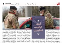 "An article entitled ""The Crusaders' Worst Nightmare"" in the ISIS newsletter al-Naba. Crisis Group downloaded the newsletter from the website Jihadology. The newsletter was originally distributed by ISIS's messaging network."